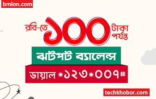 Robi-Jhotpot-Emergency-Balance-Service-Dial-*123*007#-for-Upto-100Tk