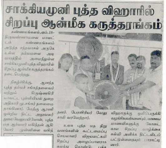 Vihar News Appeared in Tamil Daily Dina Mathi on 17.04.2017