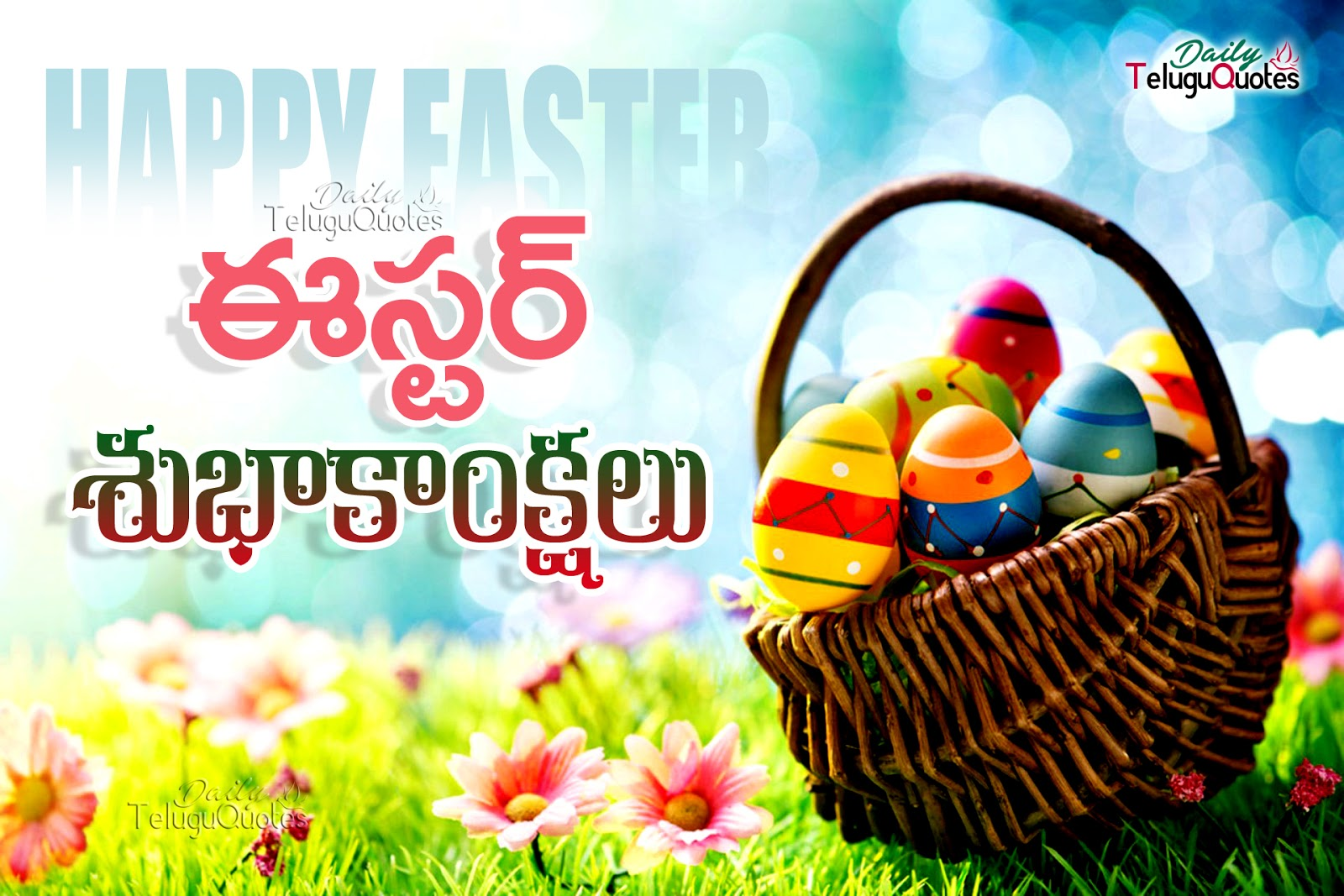 Happy Easter Telugu Quotes And Sayings Hd Wallpapers Free Downloads