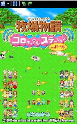 【NDS】牧場物語:精靈驛站女孩版中文版!