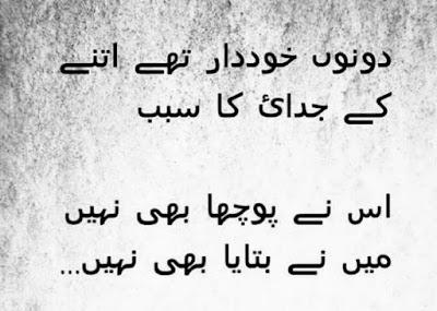 Urdu Poetry   2 Lines Poetry   Urdu Shayai   Poetry Pics   Poetry Wallapers   Urdu Poetry World,Urdu Poetry 2 Lines,Poetry In Urdu Sad With Friends,Sad Poetry In Urdu 2 Lines,Sad Poetry Images In 2 Lines,