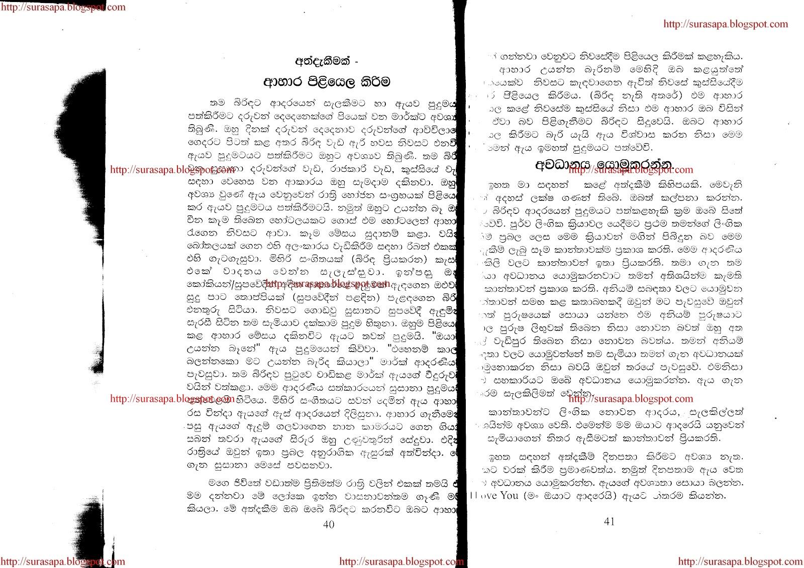 Niruwath Kello Hukana Sinhala Niruwath Kello Holidays Oo