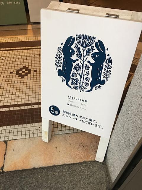 TOBICHI 京都