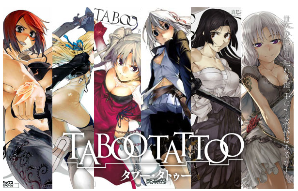 Download Anime Taboo Tattoo [Subtitle Indonesia]