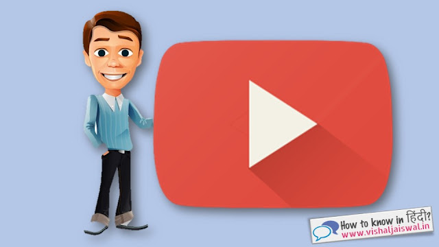 youtube kya hai ? youtube se kya hota hai. youtube views se paisa kaise kamaya jaata hai. youtube se paise kaise kamate hai. youtube se paise kamane ka tarika. youtube motivation in hindi, youtube pe video kaise upload kiya jaata hai.