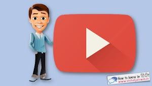 YouTube चैनल से पैसा कैसे कमाते हैं?