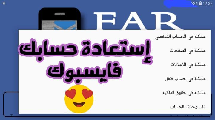 تطبيق خرافي لإستعدة حسابك الفيسبوك المعطل أو المسروق بسهولة تامة