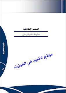 تحميل كتاب تطبيقات الترانزستور pdf إلكترونيات صناعية وتحكم