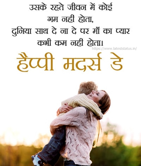 Best Shayari On Mother's Day in Hindi || Happy Mother's Day