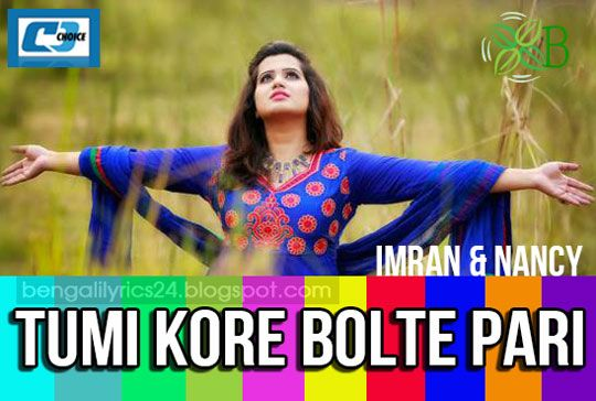 Tumi Kore Bolte Pari, Imran, Nancy