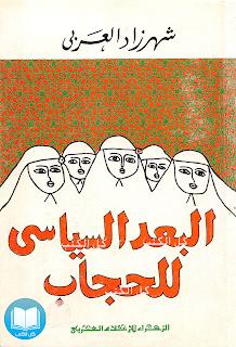 البعد السياسي للحجاب - كتاب - شهرزاد العربي - تحميل