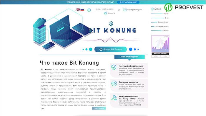 Итоги конкурса Bit Konung
