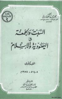 السبت والجمعة في اليهودية والاسلام - محمد الهواري