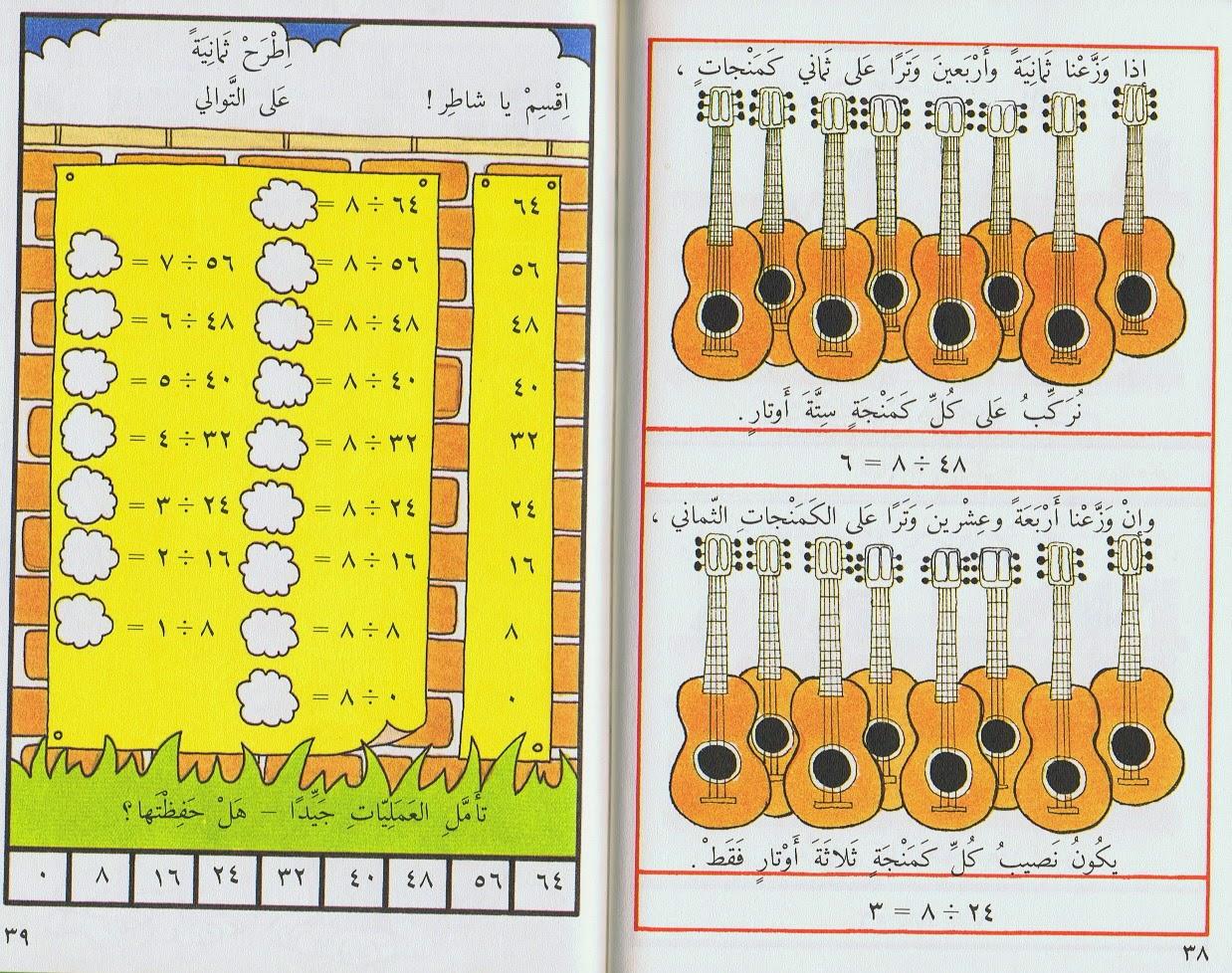 كتاب تعليم القسمة لأطفال الصف الثالث بالألوان الطبيعية 2015 CCI05062012_00049.jp