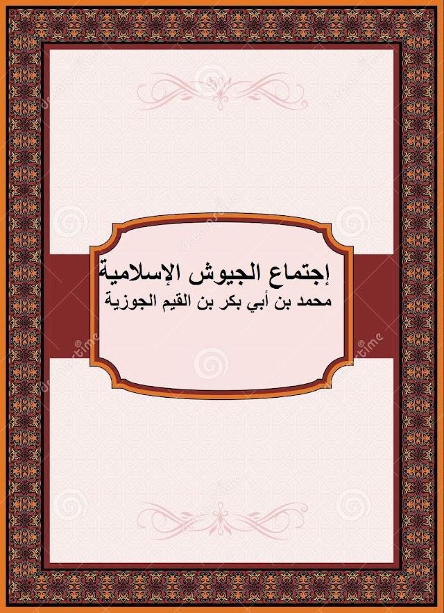 إجتماع الجيوش الإسلامية. محمد بن أبي بكر بن القيم الجوزية