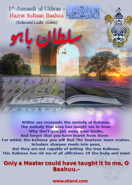 1:Jumaadi ul ukhraa -Hazrat Sultaan Baahuu (Rahmatul Laahi 'Alaieh)