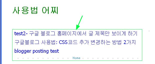 구글블로그 사용법: 홈페이지(Home)에서 글 제목(Title)만 보이게 하는 방법