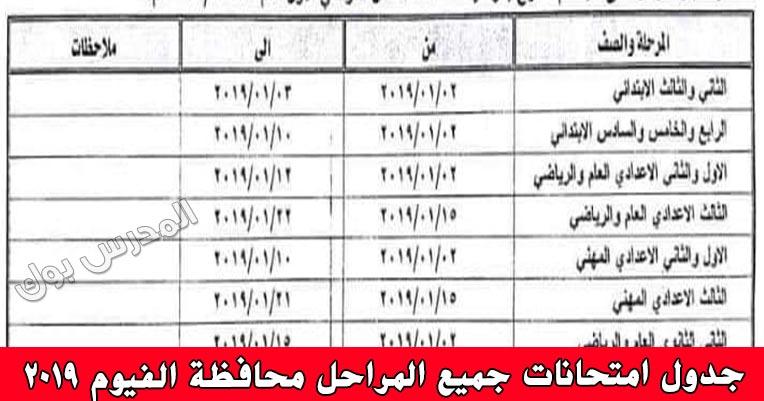 جدول امتحانات محافظة الفيوم 2019 جميع المراحل ابتدائي واعدادي وثانوي
