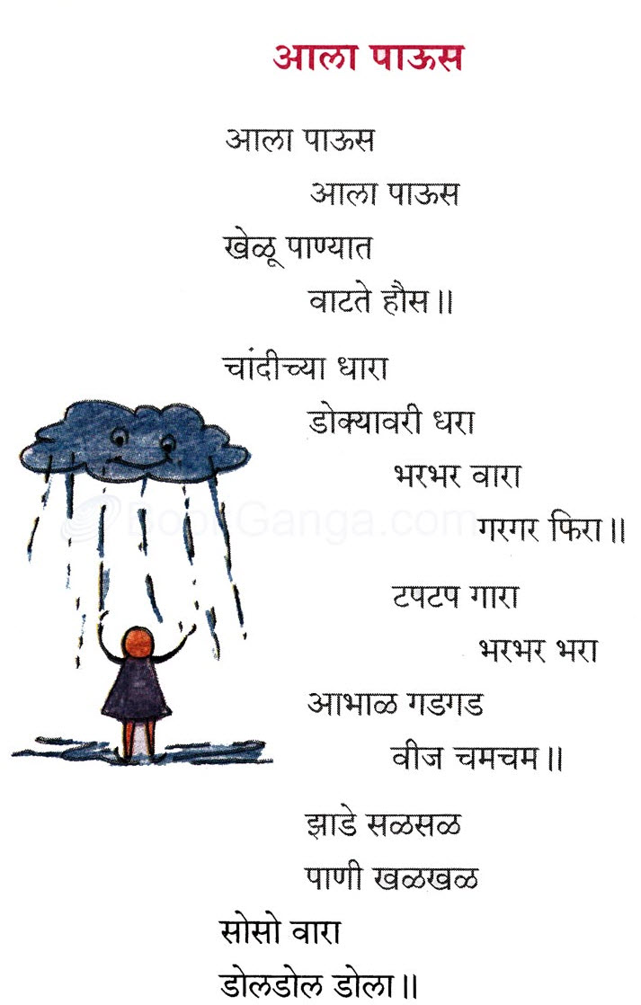 Hindi rhyme on rain Poems English rhymes Hindi poems for kids