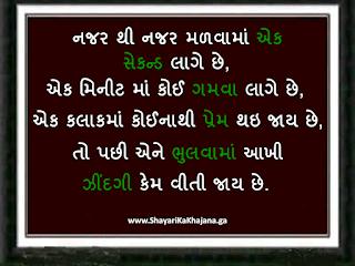 gujarati shayari_najarthi najar malvama