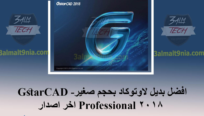 GstarCAD 2018 Professional