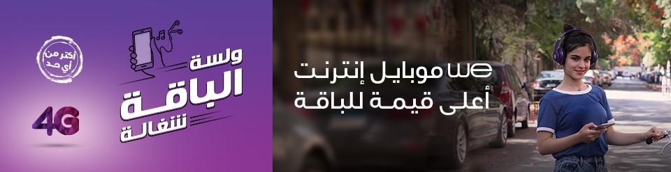 باقات انترنت موبايل ( المصرية للإتصالات أنظمة الموبايل من وي )