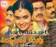 Muthyamantha Pasupu Serial Online