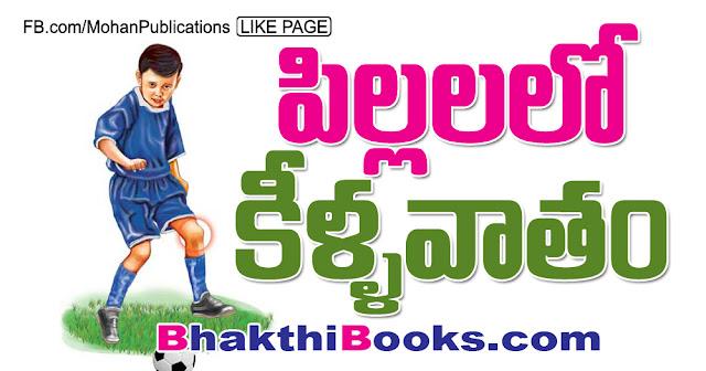 పిల్లలలో కీళ్లవాతం   | జువైనల్ ఇడియోపతిక్ ఆర్థ్రయిటిస్ | Juvenile idiopathic arthritis |  Mohanpublications | Granthanidhi | BhakthiBooks | BhaktiBooks | Mohanbooks | MohanBooks | Telugu Books