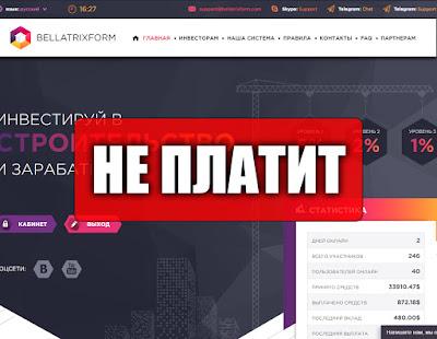 Скриншоты выплат с хайпа bellatrixform.com