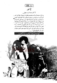 Nasoor Episode 22 By Dr. Abdul Rab Bhatti
