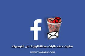 كود حدف جميع طلبات الصداقة مستقبلة على الفيسبوك