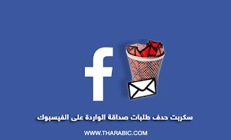 كود حدف جميع طلبات الصداقة على الفيسبوك