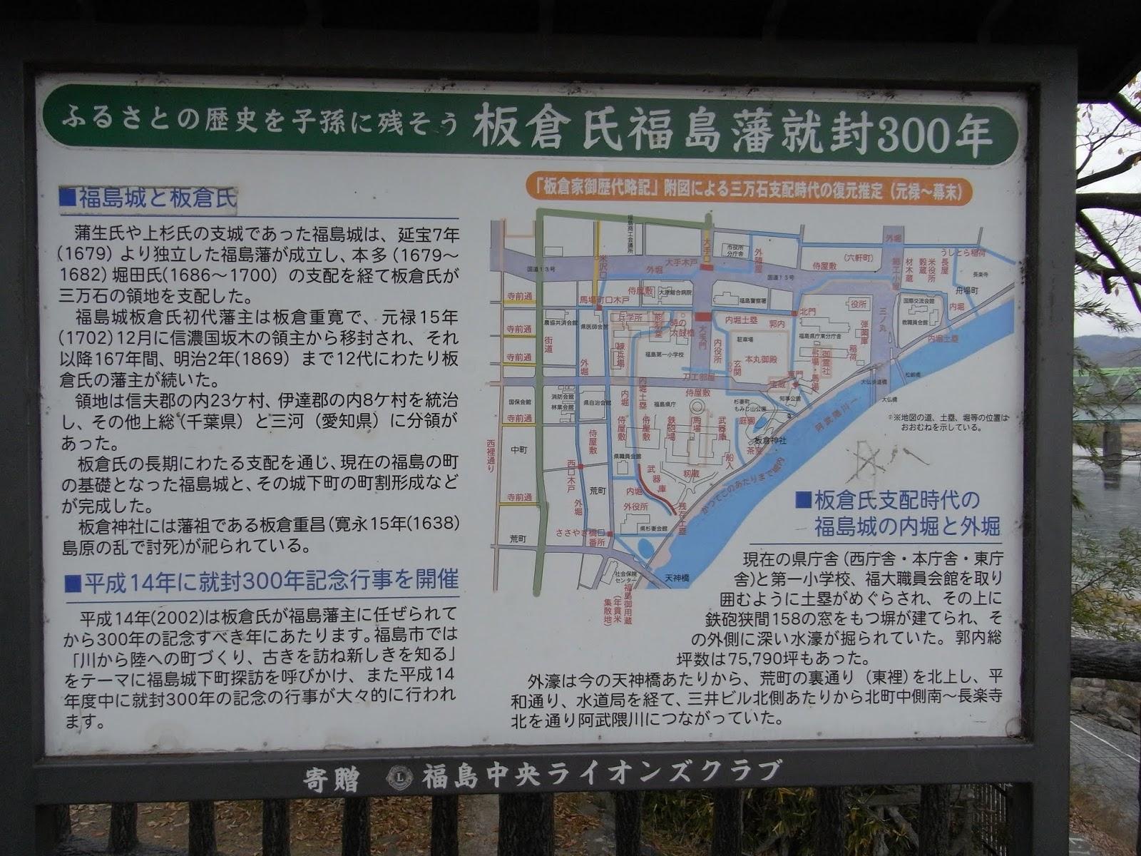 紅葉山公園(福島県福島市)