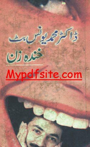 Khanda Zan Novel