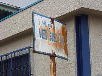旧淀川の看板