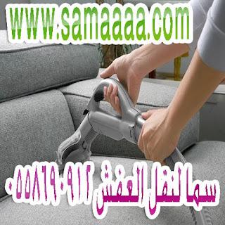 شركة تنظيف كنب بالمدينة المنورة  0558690912