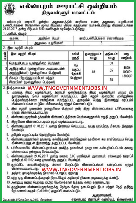 Ellapuram-Panchayat-Union-Uthukottai-Thiruvallur-District-Tamilnadu-Govt-Office-Assistant-Post-Recruitment-Notification-February-2017