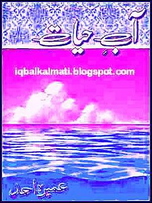 Aab e Hayat Novel