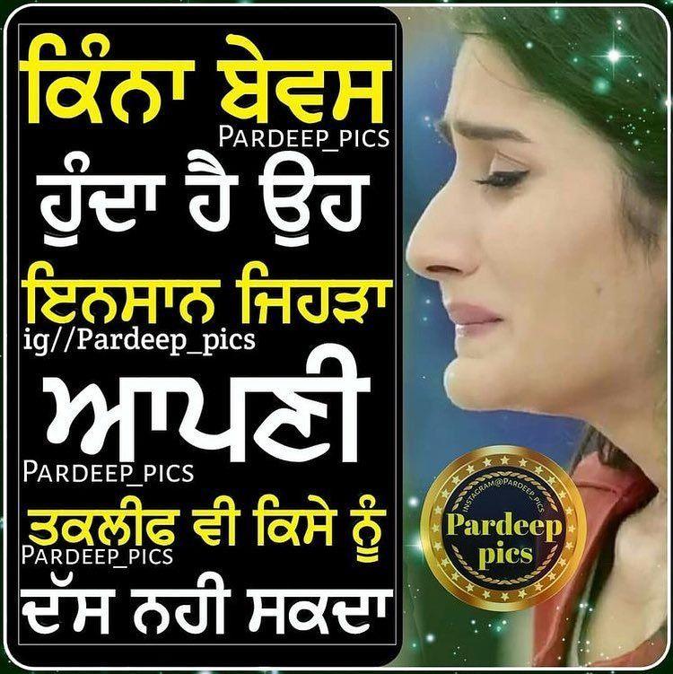 300+ Punjabi Attitude Status in Hindi English Font for