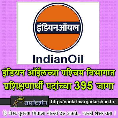indian oil, indian oil vacancy, recruitment in indian oil, government jobs