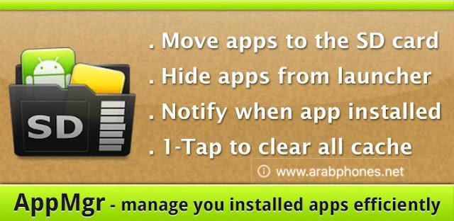 تحميل برنامج AppMgr Pro لنقل التطبيقات الى الذاكرة الخارجية بدون روت