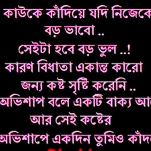 Romantic Rainy Day Wallpaper With Quotes In Bengali