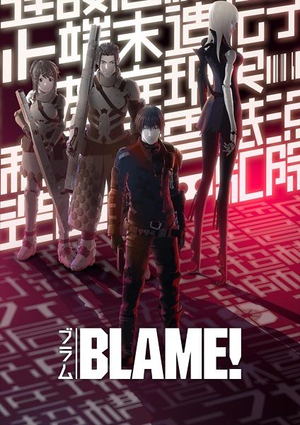 Blame! Movie BD