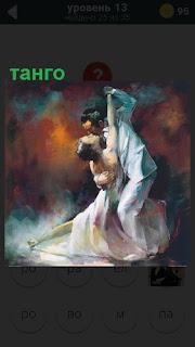 Фрагмент исполнения танго мужчиной и женщиной в костюмах