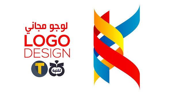 مسابقة الفوز بلوجو مجانا من المصمم محمد الريان #1