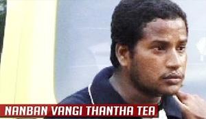 Nanban Vangi Thantha Tea | Short Film by S. R. Manikandan | Naalaiya Iyakkunar 2