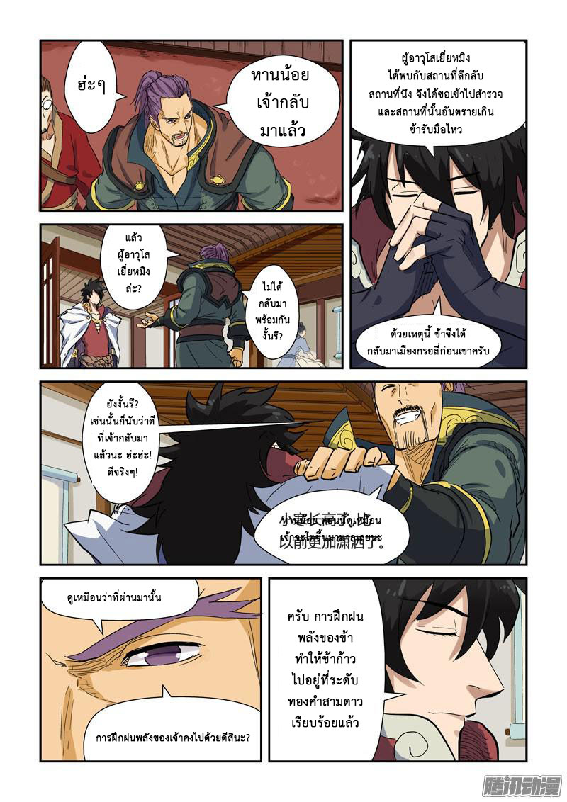 Tales of Demons and Gods ตอนที่ 137 หน้า 6