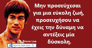 20 σοφές φράσεις του κορυφαίου Bruce Lee