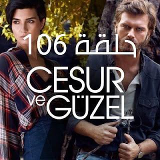 قصة عشق جسور والجميلة الحلقة 106 قصة عشق