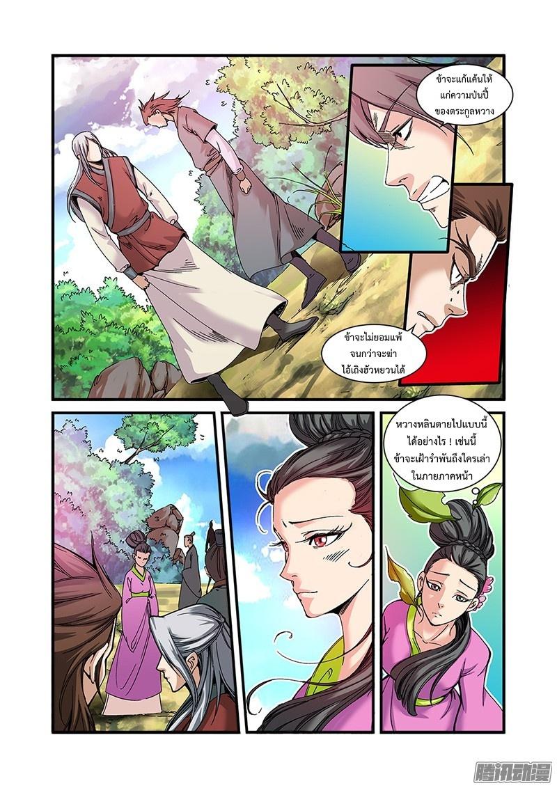 อ่านการ์ตูน Xian Ni 56 ภาพที่ 4